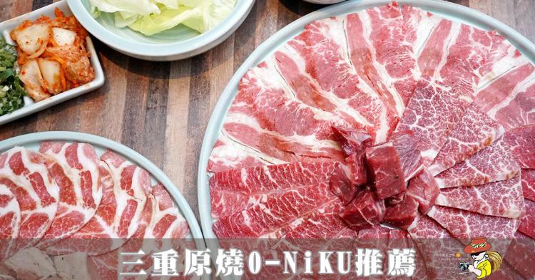 三重燒肉推薦 新北原燒O-NiKU三重龍門店必吃 雙人套餐肉多多 好吃又便宜(菜單menu價錢)