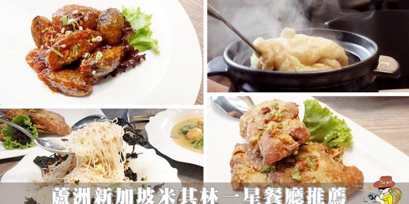 蘆洲美食推薦 PUTIEN莆田新加坡米其林一星料理 中菜必吃(菜單menu價錢)