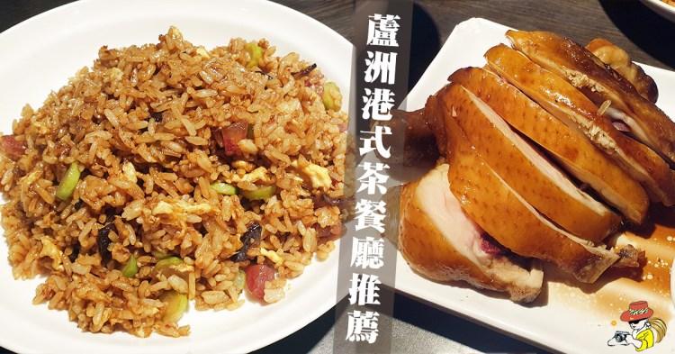 蘆洲美食推薦|棠記港式茶餐廳 XO醬臘腸炒飯必吃 木桶豆花必點(菜單menu價錢)
