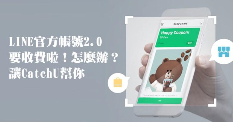 Line行銷推薦|Catch U輕量版平台 直接串連Line@所有功能 終身免費