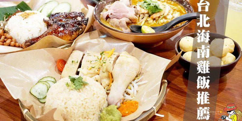 信義美食推薦 艾叻沙正宗海南雞飯 古晉烤雞腿飯  馬來西亞雞飯必吃(菜單menu價錢)