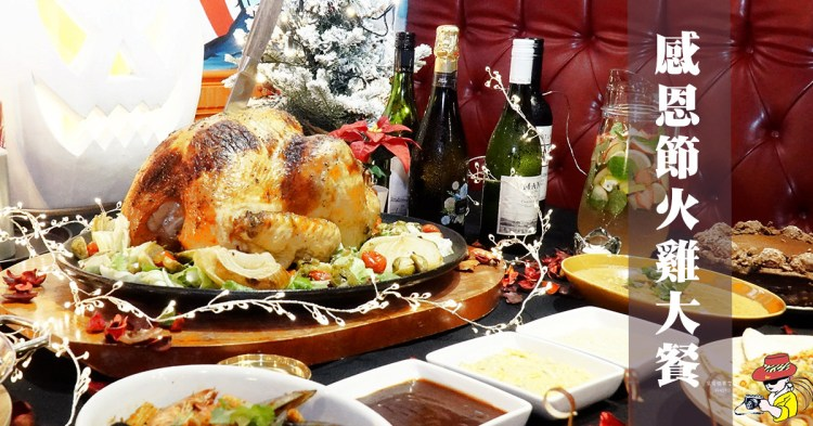 Oldies Burger 新美式文化料理| 歐帝斯傳統聖誕火雞大餐 春酒 尾牙 包場聚餐 外燴服務 聖誕聚餐 台北火雞大餐(菜單menu價錢)