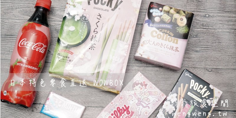 日本零食箱|日本零食驚喜 WOWBOX 日本空運直送各種日本零食