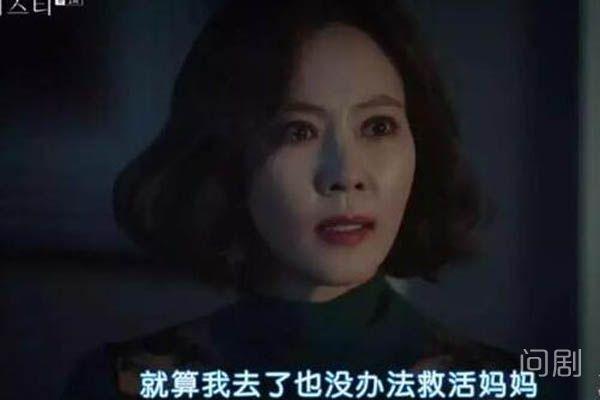 韓劇迷霧為什么這么火 結局是什么意思揭秘 - 問劇