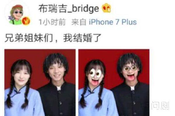 bridge布瑞吉老婆是誰 兩人在一起已經五年多了 - 問劇