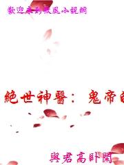 絕世神醫:鬼帝的腹黑狂妃(與君高臥閑)/繁體/絕世神醫:鬼帝的腹黑狂妃/卡提諾/微風小說網