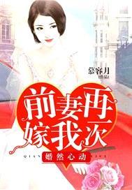 婚然心動:前妻再嫁我一次線上閱讀_作者慕容月 - 微風小說網