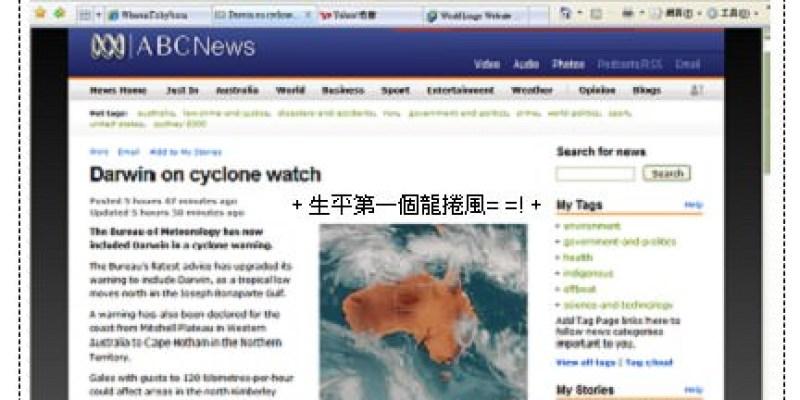 龍捲風Cyclone來襲達爾文Darwin!