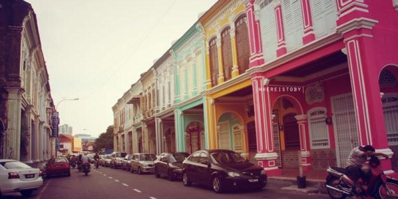 愛上一座城。檳城