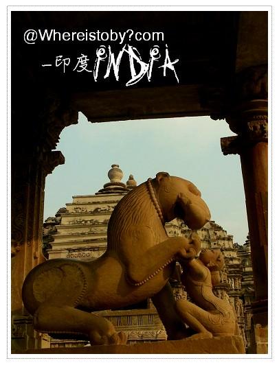 印度。性愛的靈與魂~Khajuraho-卡修拉荷性愛神廟