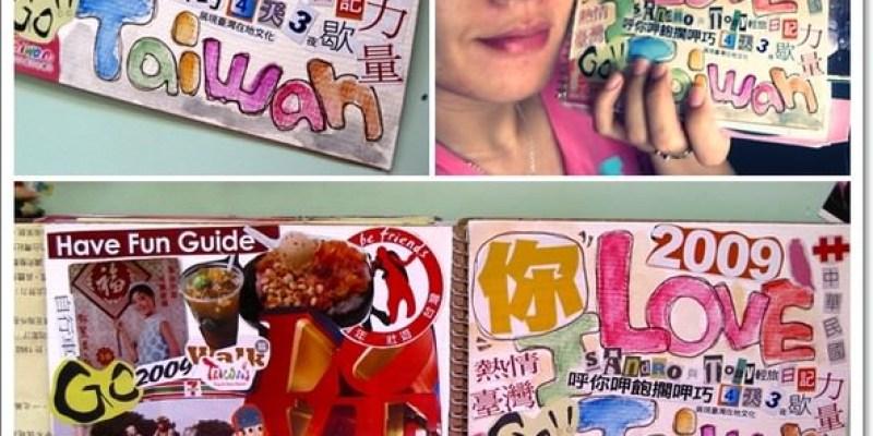 Taiwan Best Trip~愛旅行也愛記錄~4天輕旅手做紀錄書