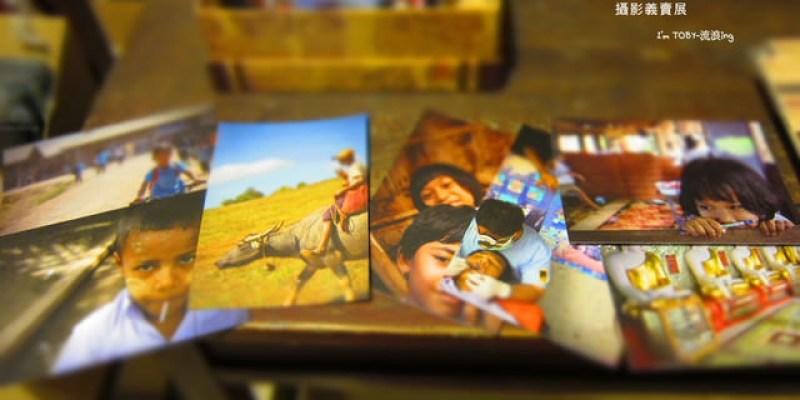 【泰緬邊境孩子圓夢計畫】~「看見。世界的另一邊。」攝影義賣展明信片等訂購方式。