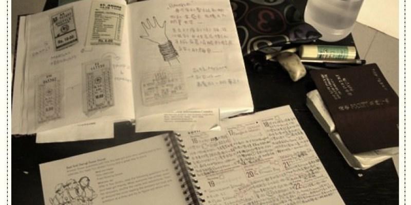 旅行中的寫作。寫下其中的記憶。