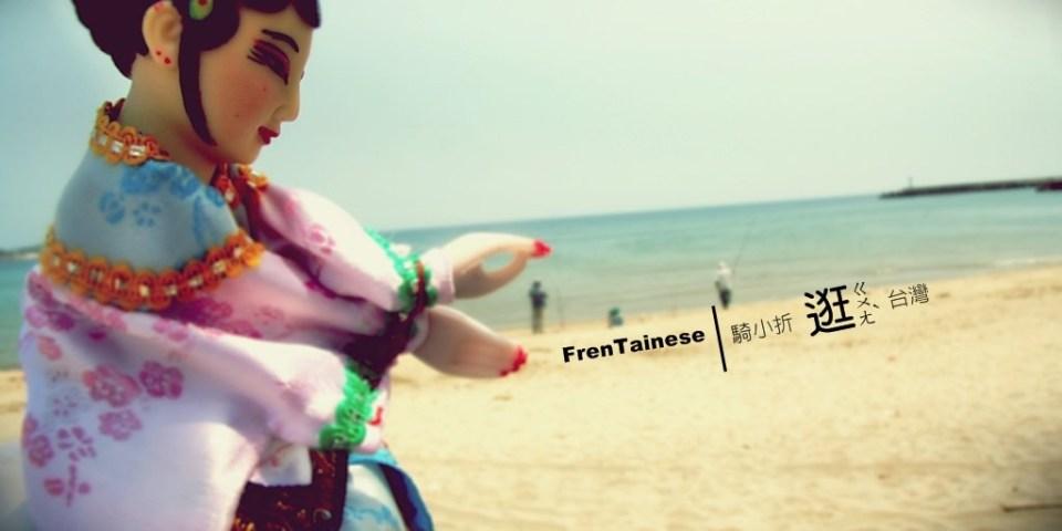 FrenTainese隊~美麗台灣桌布下載喔!歡迎朋友放到你們的電腦桌面。
