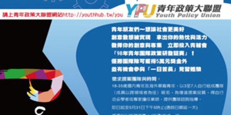 青年政策研發競賽,決賽敗選^^! 但是心得與經驗無敵。