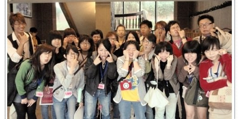 青春活力都回來了~第三屆青年旅遊志工共識營。