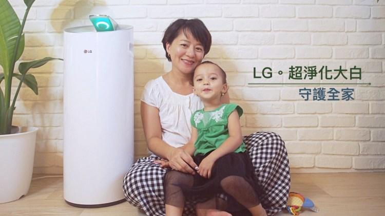 LG超淨化大白|守護全家人PuriCare讓我們一起呼吸新鮮空氣