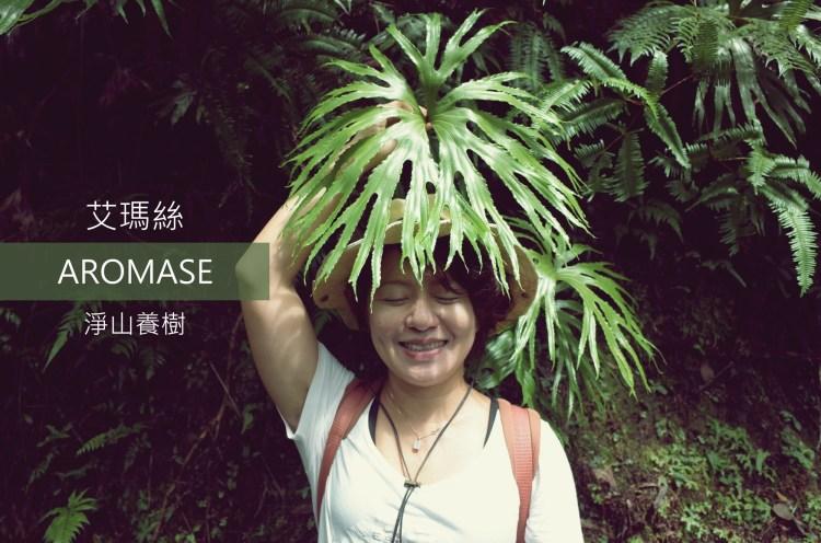 AROMASE 艾瑪絲|淨山養樹。從日常生活的每一天,找到土地最初的美好