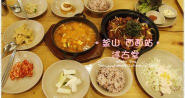 釜山食記∥ 西面站:述古堂 - 辣炒豬肉定食&韓牛大醬湯,很下飯的美味一餐,一個人也可以用餐_附南浦洞分店資訊與地圖
