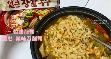 韓國。泡麵∥ 農心 辣味海鮮刀削麵(농심 얼큰 장칼국수)- 寬版刀切麵 麵條超好吃的!