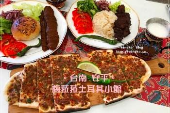 食記∥ 台南安平。梅菈菈土耳其小館 - 現做土耳其料理,需要耐心等待的美味異國餐點
