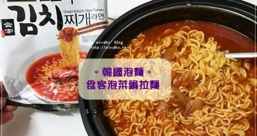 韓國。泡麵∥ 食客泡菜鍋拉麵(오모리김치찌개라면)- 真的有一包泡菜與湯汁