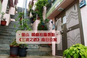釜山遊記∥ 南日公寓-韓劇《三流之路》拍攝景點就在門峴洞漢城住宅,教妳怎麼搭公車過來!