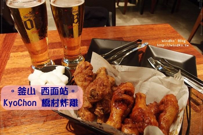 釜山食記∥ 西面站 橋村炸雞 - 半半炸雞配生啤酒!像是聯合國的KyoChon 교촌치킨