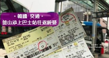 韓國交通∥ 釜山沙上西部巴士站前往統營巴士站부산사상~통영,附寄物櫃資訊&統營搭公車小訣竅