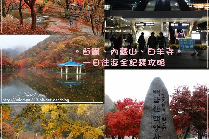 韓國追楓自由行∥ 首爾、內藏山、白羊寺 - 從首爾去內藏山的交通方法&一日往返詳細行程交通攻略