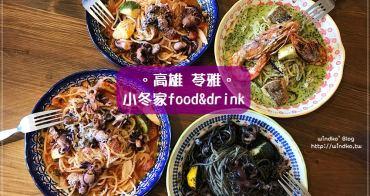 食記∥ 高雄苓雅。小冬家food&drink - 巷內小店,章魚滿滿義大利麵