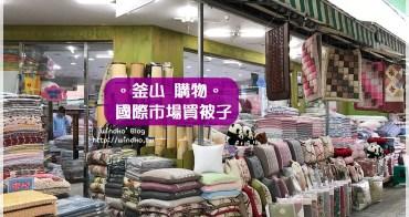 釜山購物∥ 國際市場買被子,真空包裝帶走棉被很方便-大明寢具대명가방