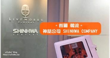 首爾韓流∥ 神話公司(神司/Liveworks Company/Shinhwa Company ) 快閃拍認證照