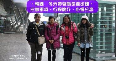 首爾釜山大邱孝親之旅∥ 冬天帶爸媽長輩出國自由行的注意事項、行程簡介、心得分享