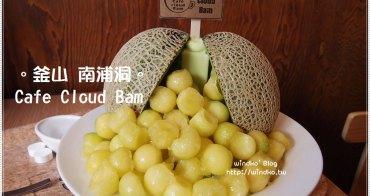 釜山食記∥ 南浦洞/札嘎其站:Café Cloud Bam - 哈密瓜刨冰就是要這樣整顆挖來吃啊!BIFF廣場附近