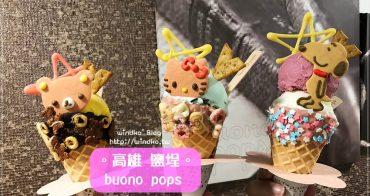 食記∥ 高雄鹽埕。buono pops - IG打卡熱點,繽紛童趣甜筒冰淇淋