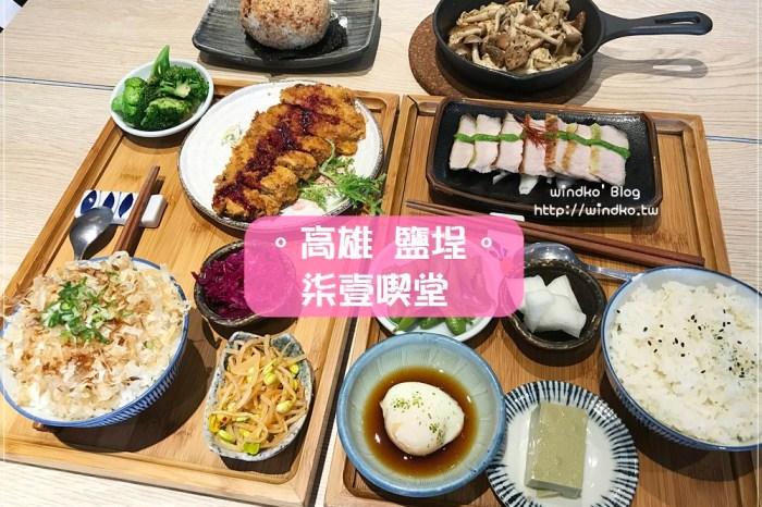 食記∥ 高雄鹽埕。柒壹喫堂なないち - 日式早午餐和食 老屋改建餐廳