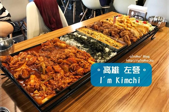 食記∥ 高雄左營。I'm Kimchi 韓式料理 - 打卡很浮誇的綜合拼盤75雞set_近瑞豐夜市
