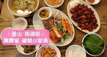 釜山南浦站食記∥ 實費家 실비집 - 炭火燒烤小章魚很夠味,菜包肉也推薦_胖子家隔壁