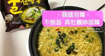 韓國。泡麵∥ 不倒翁 真牡蠣炒碼麵 오뚜기 굴진짬뽕 - 蚵仔口味的海鮮拉麵很特別