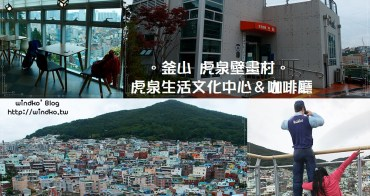 釜山遊記∥ 虎泉壁畫村。虎泉生活文化中心&끄티카페咖啡廳 - 一起來抱警察杯杯的大腿吧!