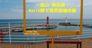 釜山青沙浦咖啡廳∥ Maxim摩卡寫真館/Cafe INDUS - 青沙浦燈塔前方,期間限定的熱門打卡屋頂咖啡店