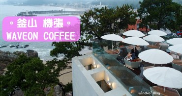 釜山機張海景咖啡廳∥ 超浮誇無敵海景!WAVEON COFFEE 웨이브온커피 - 就是離海這麼近!詳附交通方式