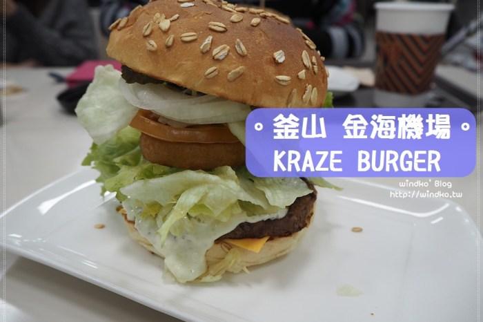 釜山食記∥ Kraze Burger,金海機場一樓入境大廳的漢堡店吃早餐