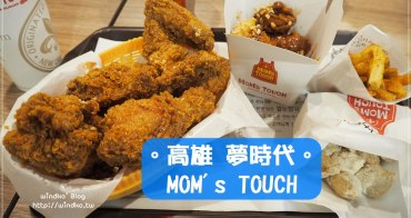 高雄前鎮食記∥ MOM's TOUCH高雄夢時代店 - 韓式炸雞漢堡速食店,價錢不貴也美味