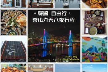 釜山自由行之夏天七月雨神同行遇颱風★九天八夜行程表懶人包(機票、住宿、上網)