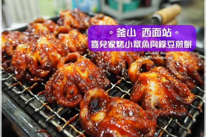 釜山食記∥ 西面站。喜兒家鐵網烤小章魚與綠豆煎餅희야네 석쇠쭈꾸미&빈대떡-小章魚排排站的好滋味