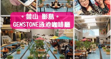 釜山特色咖啡店∥ 影島熱門打卡點,GEMSTONE/젬스톤游泳池咖啡廳,女孩們一定要來當網美!