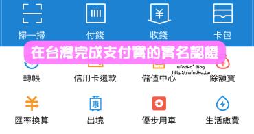 中國旅行∥ 在台灣就可完成支付寶的實名認證,2019年版步驟圖文說明(使用台灣居民來往大陸通行證/台胞證)