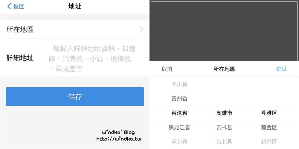 中國旅行∥ 在臺灣就可完成支付寶的實名認證。2018年版步驟圖文說明(使用臺灣居民來往大陸通行證/臺胞證 ...